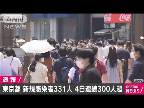 東京 コロナ 速報 ウイルス 東京都の新規感染者数、昼には速報が どうやって集計?