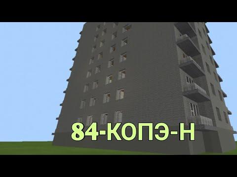 Обзор дома из Норильска серия 84-КОПЭ-Н