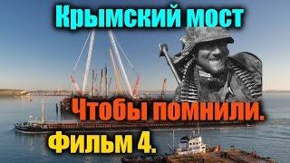 Фильм про Крымскую весну Алексея Пиманова трейлер видео май 2017