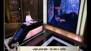شاهد ـ عماد جاد: السعودية رهنت استثماراتها في مصر.. مقابل الجزيرتين
