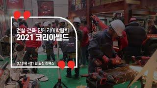 대한민국 최대 건설·건축·인테리어 박람회 '2021 코…