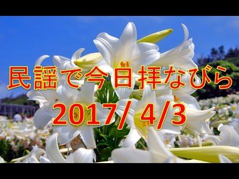 【沖縄民謡】民謡で今日拝なびら 2017年4月3日放送分 ~Okinawan music radio program