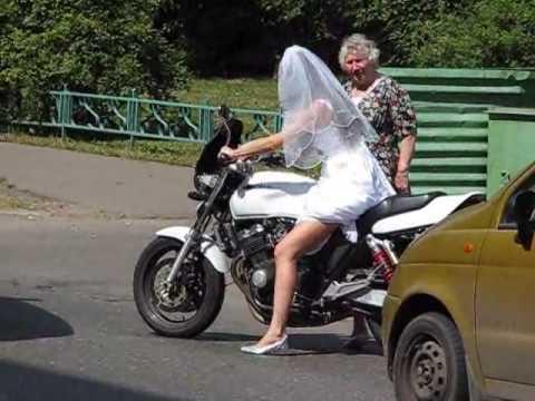 Невеста на мотоцикле