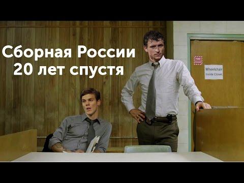 Сборная россии 20 лет спустя видео приколы ржачные до слез.
