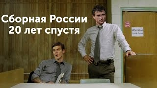 Сборная России 20 лет спустя