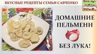 Домашние Пельмени без лука и обычный рецепт. Рецепты Семьи Савченко