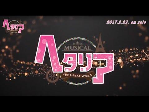 DVD ミュージカル「ヘタリア~The Great World~」PV