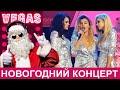 ВИАГРА Я ПОЛЮБИЛА МОНСТРА Новогодний концерт МУЗ ТВ ВЕГАС АТАС ТВ mp3