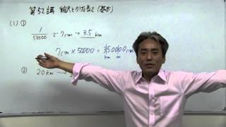 中学受験 算数の教え方 第52講 縮尺(基本)1