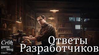 Ответы разработчиков Escape From Tarkov. С комментариями.