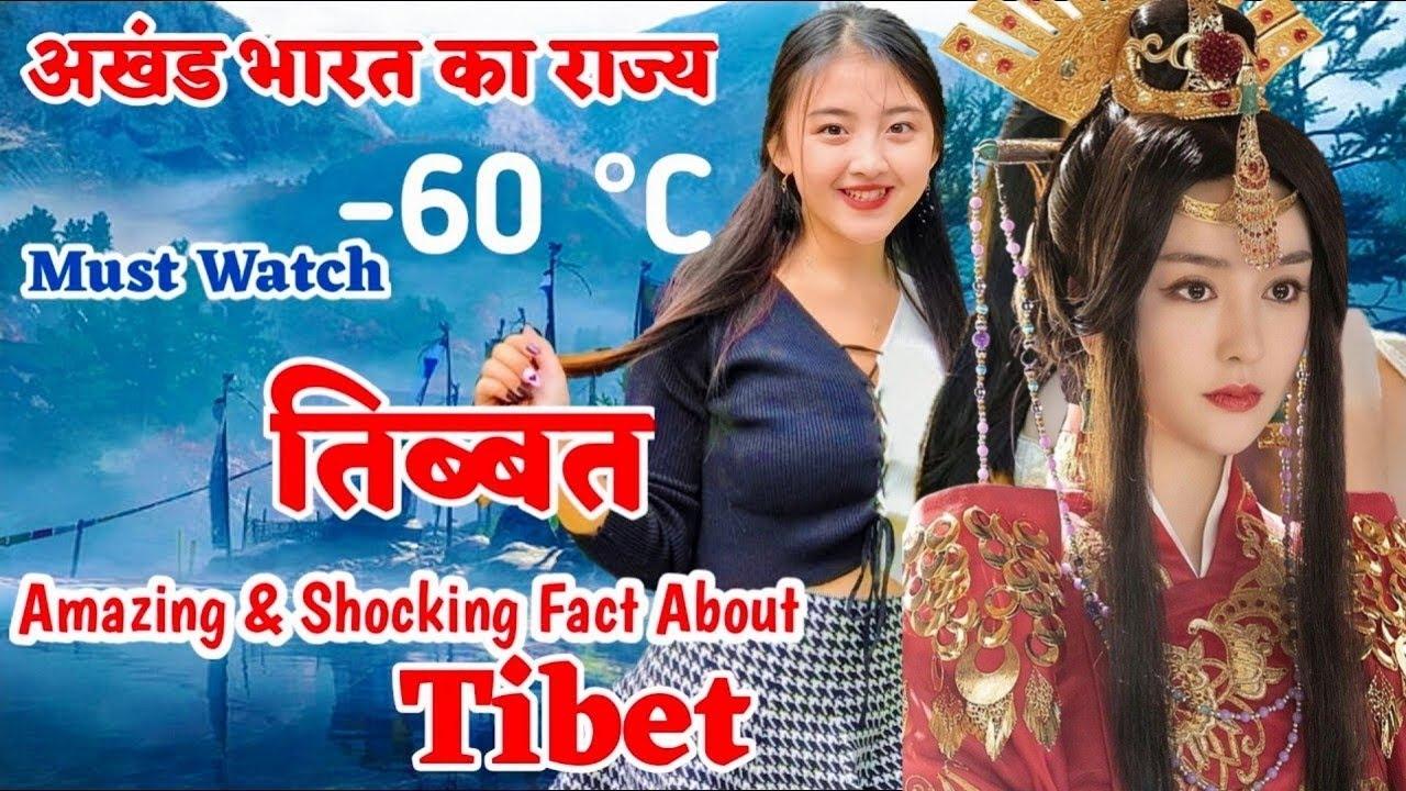 तिब्बत जाने से पहले ये वीडियो जरूर देखें। Amazing Fact About Tibet in Hindi
