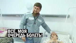 СРОЧНО!! Кадырова экстренно ГОСПИТАЛИЗИРОВАЛИ в Москву - вся Элита Чечни слегла - новости, политика