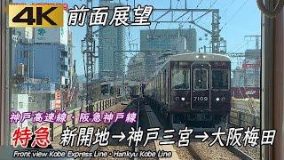 【4K前面展望】阪急神戸線 新開地→神戸三宮→大阪梅田