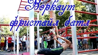 Воркаут фристайл батл(workout). Самара 2014г.