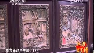 20150120 远方的家 渭河 三原传奇:周家大院