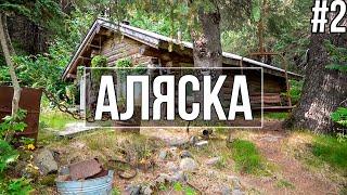 Путешествие по Аляске — деревня времен золотой лихорадки | Как живет штат Аляска сегодня ?