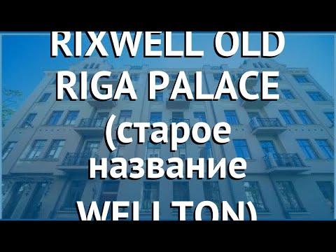 RIXWELL OLD RIGA PALACE (старое название WELLTON) 4* обзор