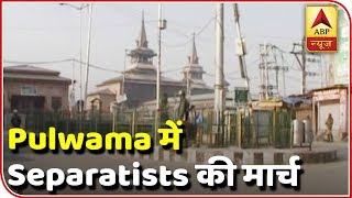 J&K: Separatists To Hold March In Tense Pulwama | ABP News