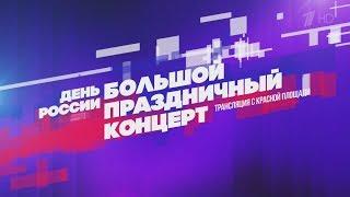Концерт в День России(Красная Площадь)2018(HD)