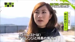 目指せエベレスト…19歳女子大生の挑戦 南谷真鈴 検索動画 5