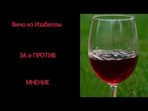 Вино из Изабеллы. За и против
