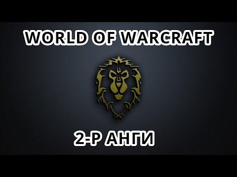 LP - [World of Warcraft] - [2-р анги] - [Due to Popular demand]