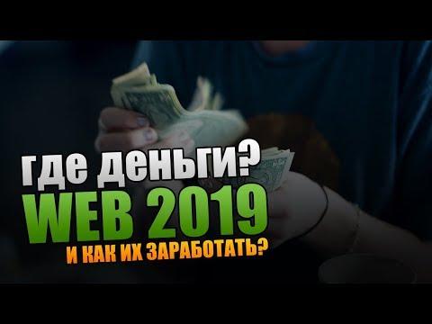 WEB 2019. Где деньги и как их заработать?