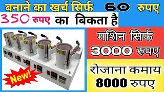 Star coffee mug printing business and Earn up to 8000 per day,small business ideas in India
