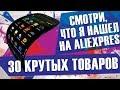 Подборка товаров к распродаже 11.11 на AliExpress / 30 крутых товаров из Китая