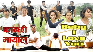 Kanchhi Mayalu | New Nepali Movie Baby I love you Song  (Dance: Cover Video)