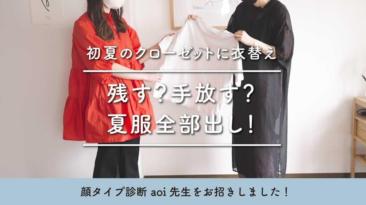 服の要・不要を決めるものさし。夏服全部出し!顔タイプ診断aoi先生をお招きして衣替え。前編byミニマリストおふみ