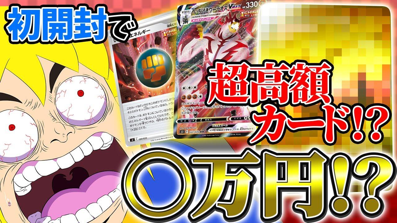 【ポケカ開封】○万円の超レアカードを当てちゃった!!【駄犬ギン】