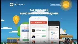 Bitbonus   как заработать без вложений