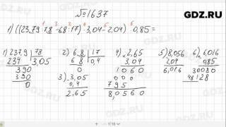 № 1637- Математика 5 класс Виленкин