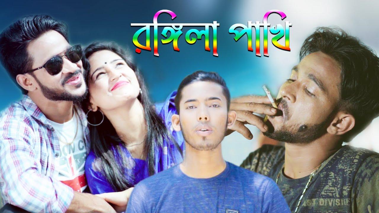 রঙ্গিলা পাখি । Rangila Pakhi । New Bangla song 2021 । Amol Roy । Hero Noyon & Borsha । Noyon Mus