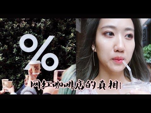 【%ARABICA Coffee测评】揭露上海网红咖啡店的真相,美照背后的辛酸.......