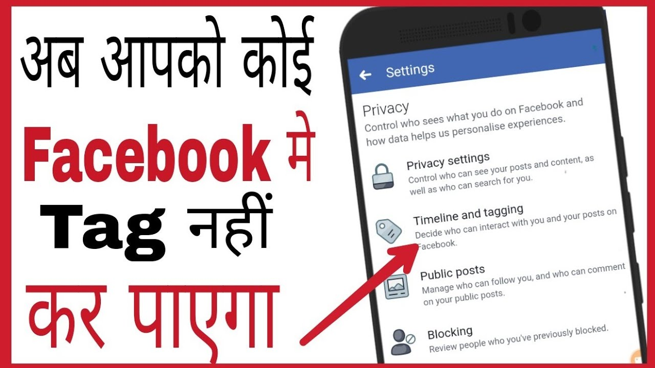 Fb me tag se kaise bache | How to stop tagging in facebook 2018 in hindi