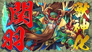 モンスト新キャラ獣神化「関羽」登場!カウンターキラーの効果がのるエ...