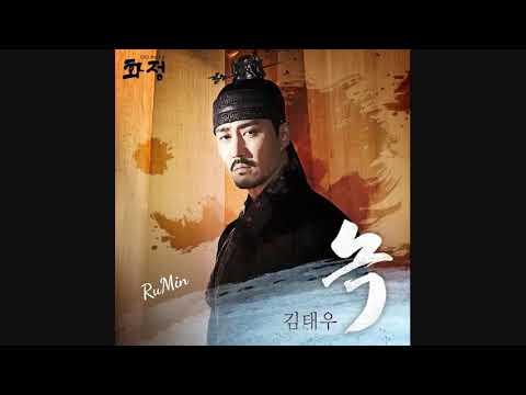 "Işığın Prensesi Rust 녹 ""Splendid Politics"" 화정 OST2 /Hwajung (Kim Tae Woo of G.o.d)"
