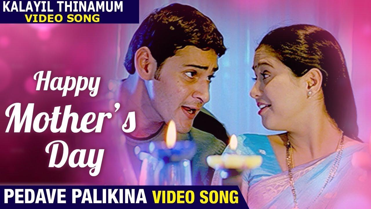 Mahesh babu nani movie songs pedave palikina song a r rahman svsc.