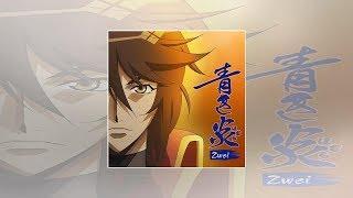 Zwei、TVアニメ『BAKUMATSUクライシス』EDテーマ「青き炎」描き下ろしジャケット写真公開!