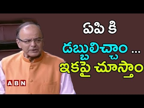 Arun Jaitley Speaks On TDP Demads in Lok Sabha, Defends Union Budget 2018   Part 2   ABN Telugu