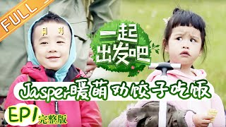 [ENG SUB] 'Let's Go' Episode 01: Jasper Convinces JiaoZi To Have Lunch