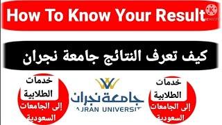 كيف تعرف انت مقبول أم مرفوض (جامعة نجران) How to Check you Are Accepted or Reject (Najran Universty)