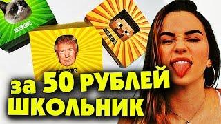 3 НАБОРА ШКОЛЬНИКА ЗА 50 РУБЛЕЙ!