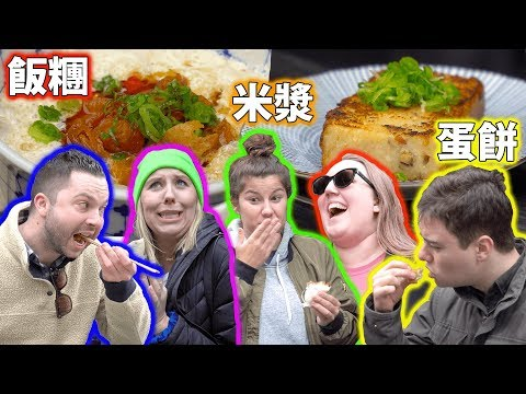 Taking NYC Strangers to Try Taiwanese Breakfast for the First Time?!