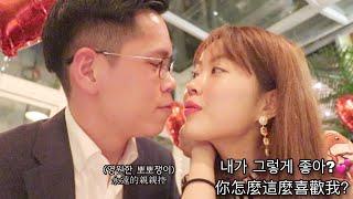 [국제커플/台韓情侶] 로맨스 영화같았던 우리의 발렌타인데이????