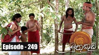 Muthu Kuda | Episode 249 18th January 2018