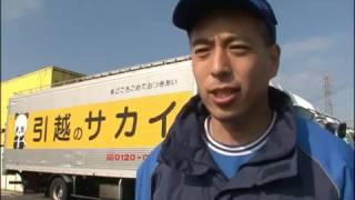 Gambar cover Cuộc sống ở Nhật :  Dịch vụ chuyển nhà