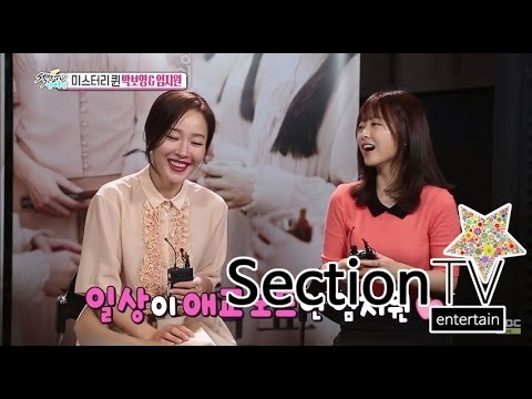 "[Section TV] 섹션 TV - Park Bo-young, ""Uhm Ji-won, always charming mode' 박보영, '엄지원, 일상이 애교모드' 20150614"